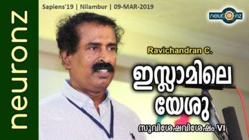 ഇസ്ലാമിലെ യേശു (സുവിശേഷ വിശേഷം -ഭാഗം 6) – Ravichandran C.