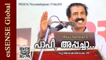 പാപീ, അപ്പച്ചാ.. -Ravichandran C. (സുവിശേഷവിശേഷം ഭാഗം 3)