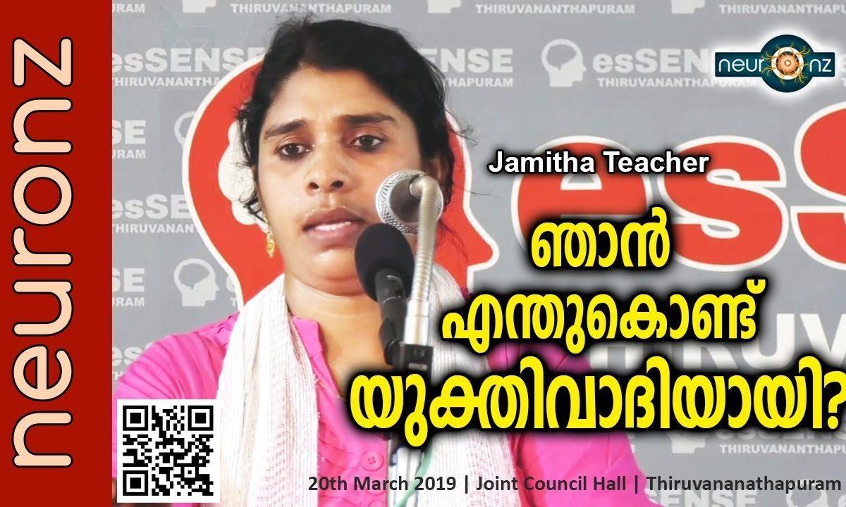ഞാന് എന്തുകൊണ്ട് യുക്തിവാദിയായി? – Jamitha Teacher