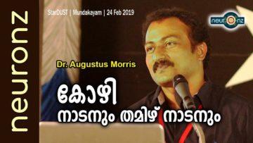 കോഴി – നാടനും തമിഴ് നാടനും – Dr Augustus Morris