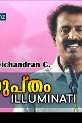 ഗുപ്തം | ILLUMINATI – Ravichandran C.