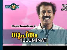 ഗുപ്തം | ILLUMINATI – Ravichandran C.