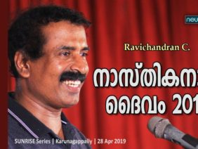 നാസ്തികനായ ദൈവം 2019 – Ravichandran C.