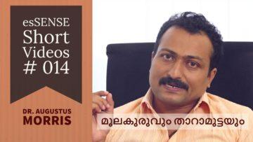 മൂലകുരുവും താറാമുട്ടയും – Dr.Augustus Morris