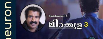 മിറക്കുള 3 – Ravichandran C.