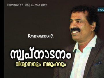 സ്വപ്നാടനം (വിശ്വാസവും സമൂഹവും) – Ravichandran C.