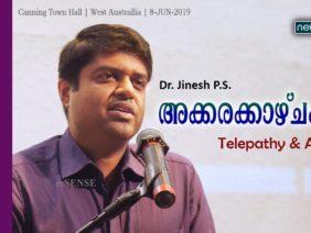 അക്കരക്കാഴ്ചകൾ | Telepathy & Autism – Dr. Jinesh P.S.