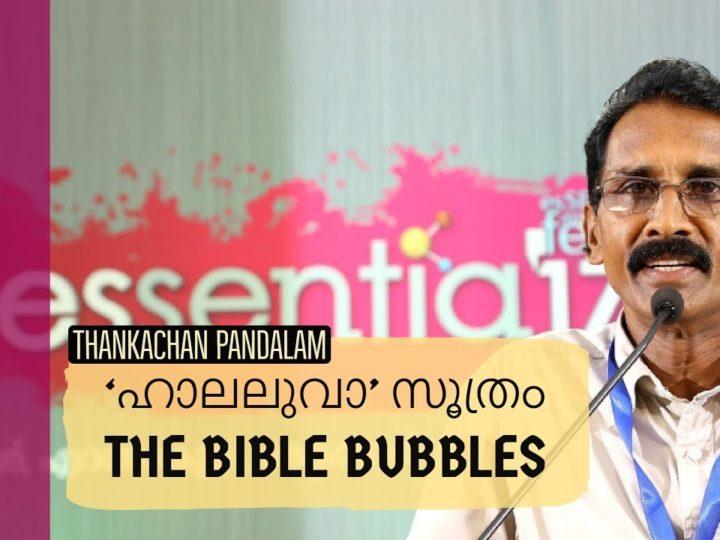 'ഹാലലുവാ' സൂത്രം (The Bible Bubbles) – Thankachan Pandalam