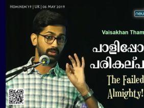 പാളിപ്പോയ പരികല്പന! | The Failed Almighty! – Vaisakhan Thampi